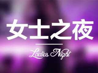 Ladies Night 女士之夜